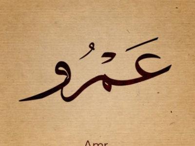 صور-اسم-عمرو